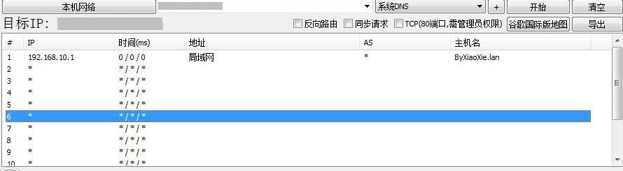 QQ截图20180303181350 OpenWrt 路由跟踪PC显示星号处理
