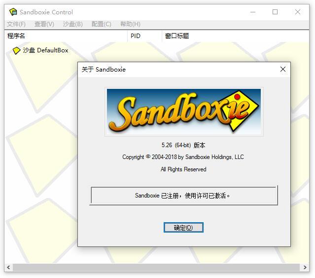 QQ截图20180906221042 Sandboxie(沙盘)V5.26 自动安装+注册机+支持Windows10