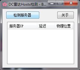 QQ截图20190312021239 DC雷达Hosts地址检测器