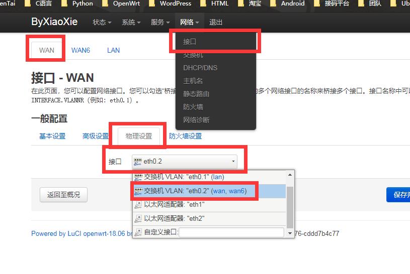 QQ截图20190622153042 Openwrt 无法访问光猫的处理方法